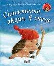 Малкото таралежче: Спасителна акция в снега - детска книга