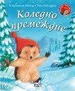 Малкото таралежче: Коледно премеждие - детска книга