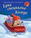 Малкото таралежче: Една специална Коледа - детска книга