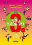 Моята математика: Сборник от задачи за 3. клас - част 1 -