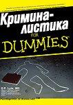 Криминалистика for Dummies - Д. П. Лайл - книга
