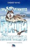 Приключенията на Пити на Антарктида - книга
