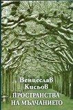 Пространства на мълчанието - Венцеслав Кисьов -