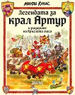 Легендата за крал Артур и рицарите на Кръглата маса - детска книга