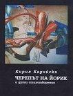 Черепът на Йорик и други стихотворения - Кирил Кадийски -