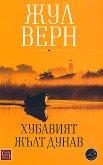 Хубавият жълт Дунав - книга