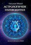 Астрологичен пътеводител - книга