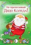 Не притеснявай Дядо Коледа - детска книга