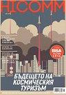 HiComm : Списание за нови технологии и комуникации - Есен 2021 -