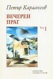 Петър Караангов - избрани съчинения : Вечерен праг - том 1 - Петър Караангов -