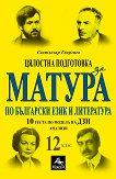 Цялостна подготовка за матура по български език и литература: 10 теста и анализи за 12. клас - учебник