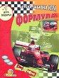 Формула + 1 игра подарък  - Детска забавна игра - игра