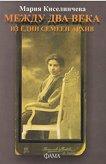 Между два века - из един семеен архив - Мария Киселинчева -