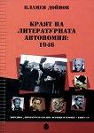 Краят на литературната автономия: 1946 - Пламен Дойнов -