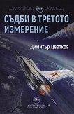 Съдби в третото измерение - Димитър Цветков -