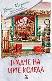 Градче на име Коледа - Холи Мартин -