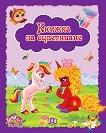 Книжка за оцветяване: Еднорози - детска книга