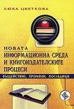Новата информационна среда и книгоиздателските процеси - Люба Цветкова -