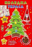 Коледна украса: Картички и коледни играчки - Червен комплект -