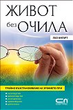 Живот без очила - Лео Ангарт - книга