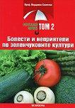 Растителна защита, том 2: Болести и неприятели по зеленчуковите култури - Йорданка Станчева - книга