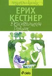Действителен романс - Ерих Кестнер -