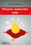Обърнат маркетинг : CRM - Апостол Мушмов - книга