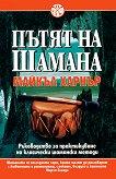 Пътят на Шамана - Майкъл Харнър -