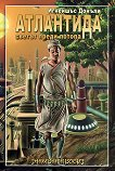 Атлантида - Светът преди потопа - Игнейшъс Донъли - книга