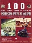 100 неща, които трябва да знаем за техническия прогрес на България  - книга
