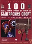 100 неща, които трябва да знаем за българския спорт - Иво Палийски -