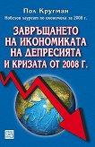 Завръщането на икономиката на депресията и кризата от 2008 г. - Пол Кругман -