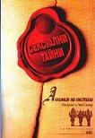 Сексуални тайни  : Алхимия на екстаза - Ник Дъглас, Пени Слингър - книга