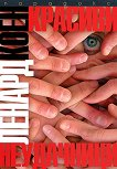 Красиви неудачници - Ленард Коен -