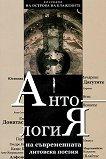 Антология на съвременната литовска поезия - Аксиния Михайлова -