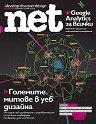 .net: Брой 189 (16) -