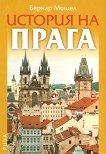 История на Прага - Бернар Мишел -