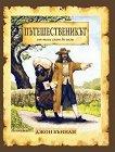 Пътешественикът - Джон Бъниан - книга