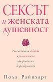 Сексът и женската душевност - Пола Райнхарт -