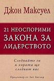 21 Неоспорими закона за лидерството - Джон Максуел - книга