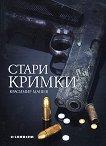 Стари кримки - Красимир Машев -