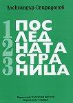 Последната страница - Книга 1 - Александър Спиридонов - книга