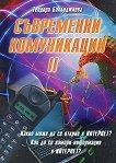 Съвременни комуникации - Част 2 - Теодора Бакърджиева -