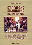 Българско кулинарно Възраждане : Древните рецепти на Тревненци - Милчо Милчев -