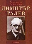 Димитър Талев - Александър Спиридонов -
