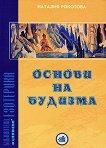 Основи на Будизма - Наталия Рокотова -