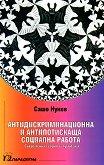 Антидискриминационна и антипотискаща социална работа - Съвременна теория и практика - Сашо Нунев -