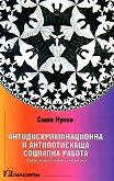 Антидискриминационна и антипотискаща социална работа - Съвременна теория и практика - книга