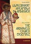 Църковният ансамбъл в Арбанаси - Хитко Вачев -