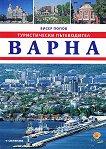 Туристически пътеводител Варна - книга